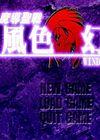 风色幻想1:魔导圣战繁体中文版