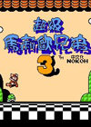 超級馬里奧兄弟3中文版