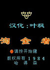 淘金者中文版