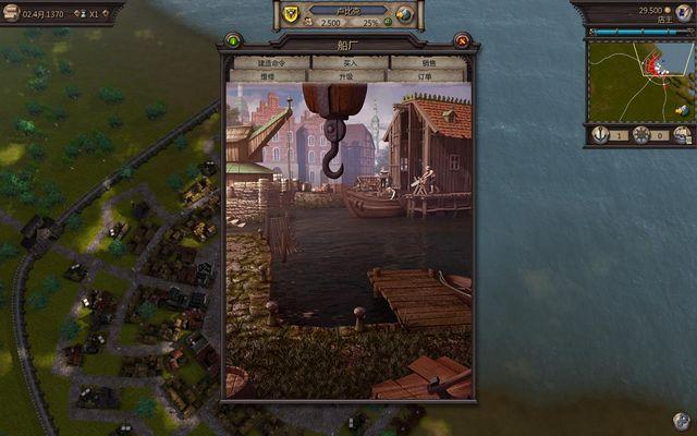 大航海家4:一个王朝的崛起图片