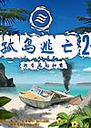 孤岛逃亡2