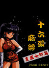 十六張麻將-星座女郎篇中文版
