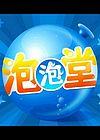 泡泡堂簡體中文單機版