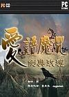 爱语魔咒2:剑与玫瑰简体中文版