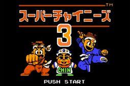 超级中国拳3图片