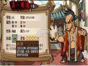 QQ水浒——武将搭配终极推荐