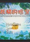 妖精的珍宝2008贺岁版