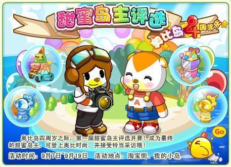 百田奥比岛四周年甜蜜活动开启