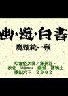 幽游白書-魔強統一戰中文版