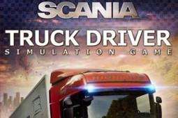 斯堪尼亚重卡驾驶模拟增强图片