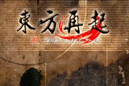 笑傲江湖2外传:东方再起图片