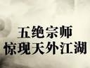 天龙八部连招战斗视频 48套绝学明日登场