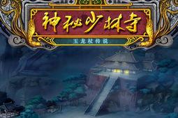 神秘少林寺之玉龙杖传说图片