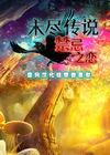 未完成的传说:婚外情简体中文版