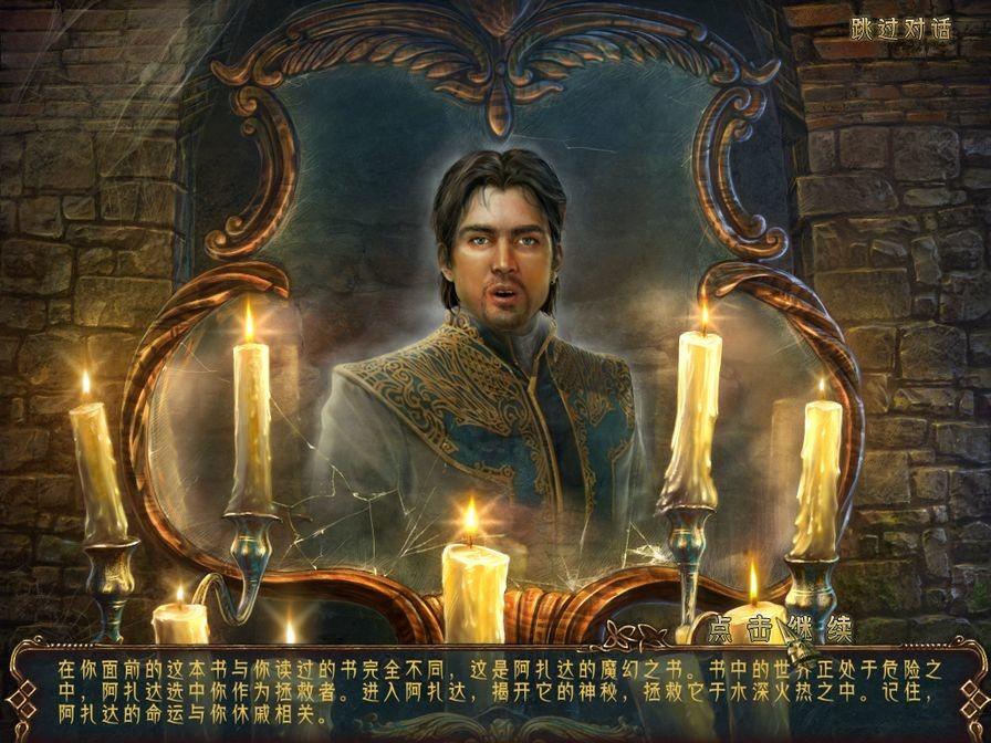 阿扎达3:魔幻之书图片