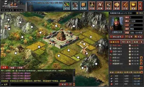 三国风云图片