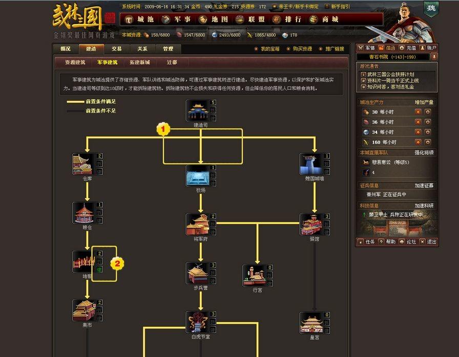 武林三国图片