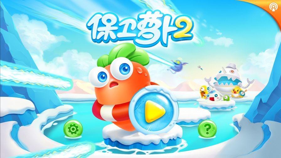 保卫萝卜2:极地冒险电脑版图片