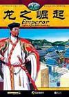 龍之崛起繁體中文版