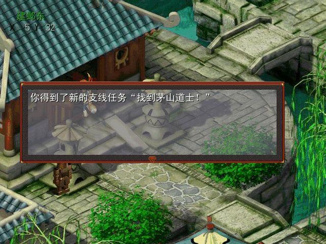 梦幻群侠传3图片