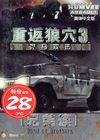 重返狼穴3悍馬攻擊簡體中文版