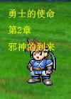 勇士的使命第二章:邪神的到来简体中文版