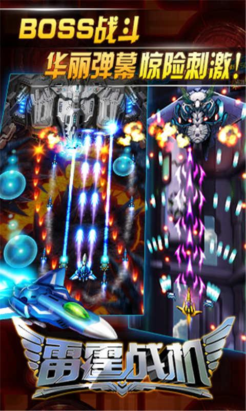 雷霆戰機電腦版圖片