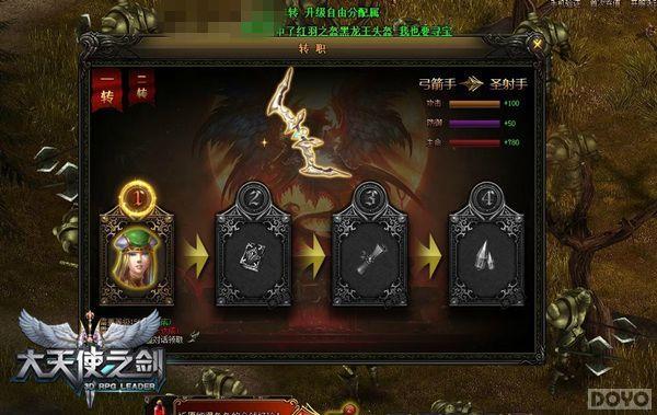 原生态奇迹 《大天使之剑》曝光隐藏级新玩法