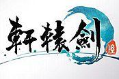 轩辕剑6-全武器、防具列表一览