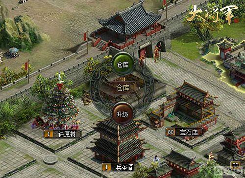 弹指千里《大将军》新软件攻城拔寨界面巨献视频会议夏日玩法图片