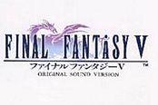 最终幻想5-低等级通关视频