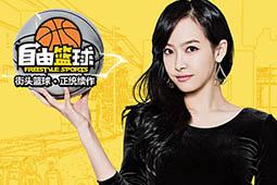 自由篮球图片