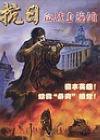 抗日-血战上海滩简体中文版