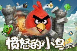 愤怒的小鸟_愤怒的小鸟游戏_单机版_图片_下载_逗游网图片