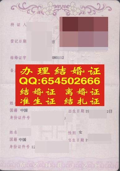 四川贵州上海结婚证离婚证