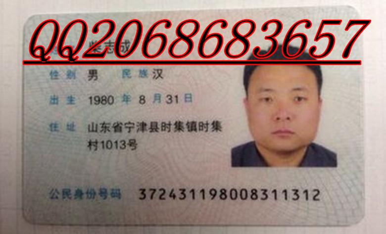 我要一个身份证号码游戏用的 身份证样本新版身份证样本第...