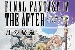 最终幻想4:月之归还图片