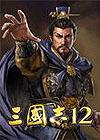 三国志12简体中文V1.3版(汉化包V6.0)