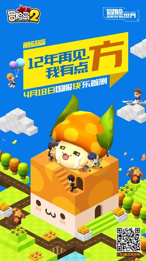 腾讯3D休闲网游《冒险岛2》首测今日开启