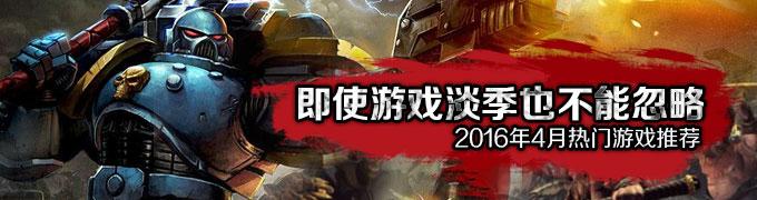 2016年4月熱門游戲推薦 即使游戲淡季也不能忽略