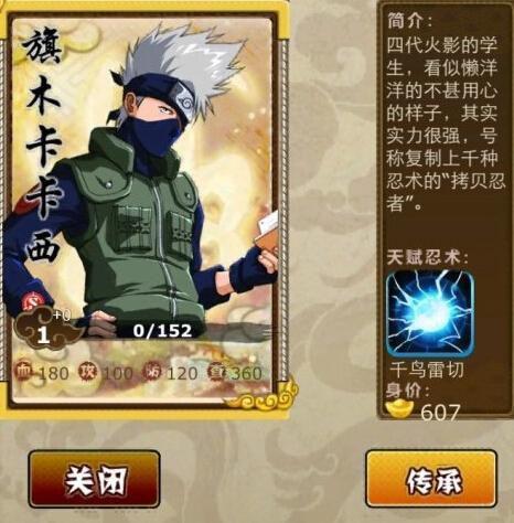 顶级忍者 8090《火之梦想》精英上忍卡卡西
