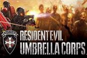 《生化危机:保护伞小队》战斗操作画面游玩感受