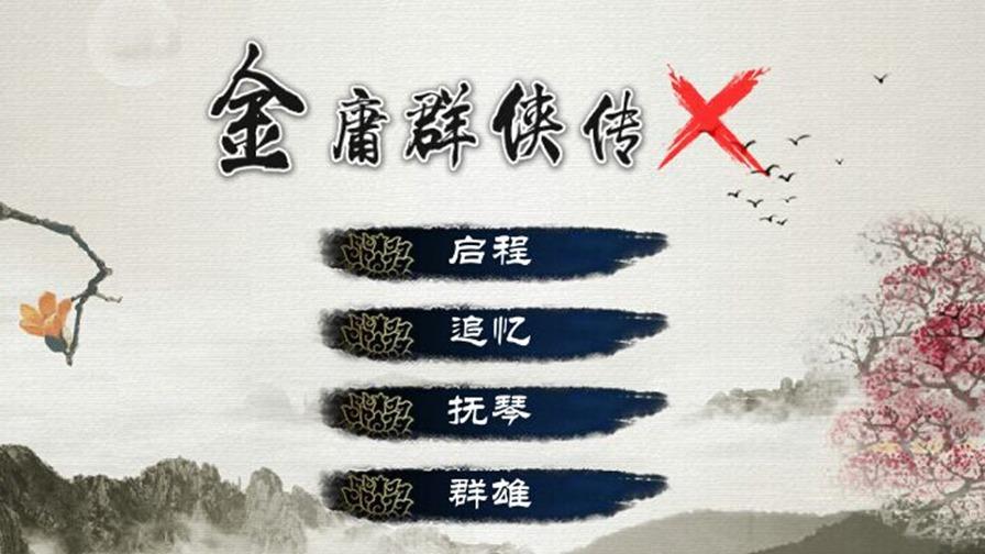 金庸群侠传x图片