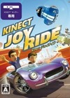 Kinect趣味驾驶