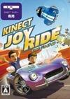 Kinect趣味駕駛