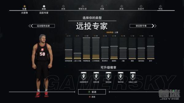 NBA 2K17 MC模式全位置类型风格图文详解 逗游攻略中心