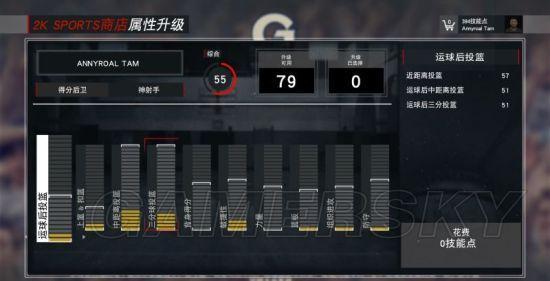NBA 2K17 MC模式属性加点详解