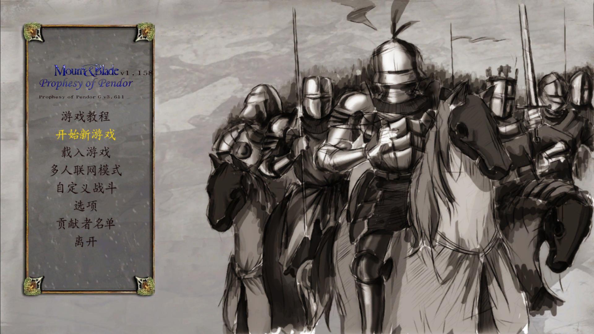 骑马与砍杀:战团-潘德的预言G图片