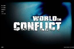 冲突世界图片
