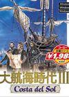 大航海時代3繁體中文版